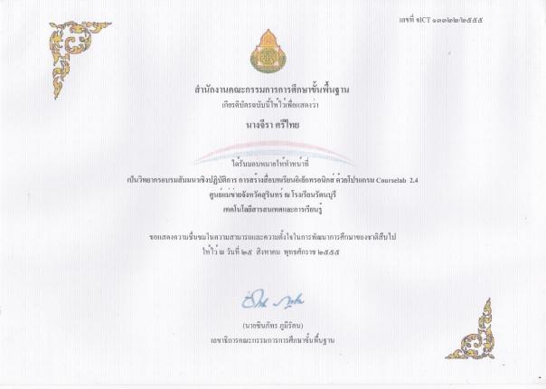 2555วิทยากรCourseLabรร.รัตนบุรี